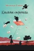Мехтильда Глейзер - Книжные странники