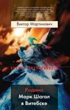 Виктор Мартинович - Родина. Марк Шагал в Витебске