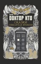 Джастин Ричардс - Доктор Кто. Сказки Повелителя времени