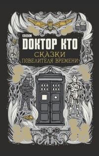 Джастин Ричардс — Доктор Кто. Сказки Повелителя времени