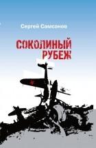 Сергей Самсонов — Соколиный рубеж