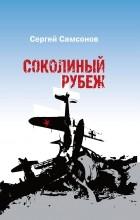 Сергей Самсонов - Соколиный рубеж