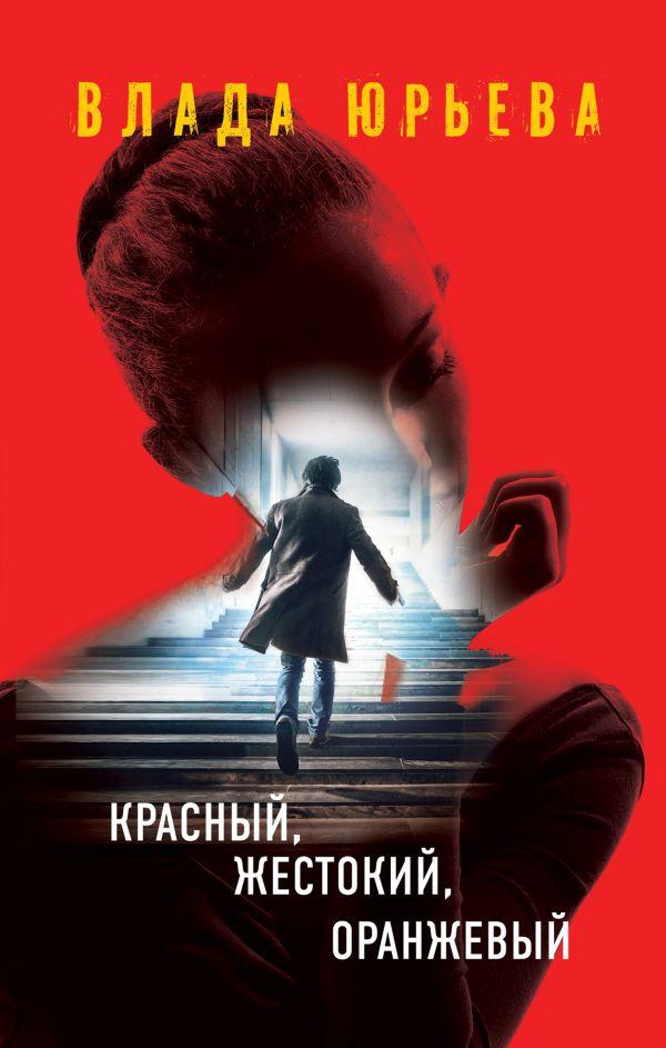 Красный, жестокий, оранжевый - Влада Юрьева