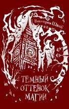 Виктория Шваб - Тёмный рыжина магии