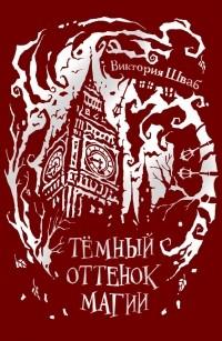 Виктория Шваб — Тёмный оттенок магии