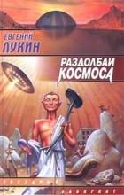 Лукин Евгений Юрьевич - Раздолбаи. (Работа по специальности)