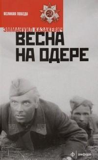 Эммануил Казакевич — Весна на Одере
