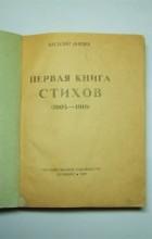 Василий Князев - Первая книга стихов (1905-16)
