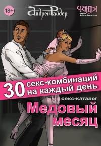 Разнообразие секса в 30