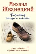 Михаил Жванецкий - Разговор отца с сыном. Имей совесть и делай, что хочешь!
