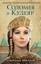 Александр Прозоров - Соломея и Кудеяр