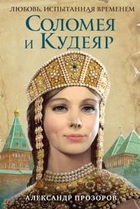 Александр Прозоров — Соломея и Кудеяр