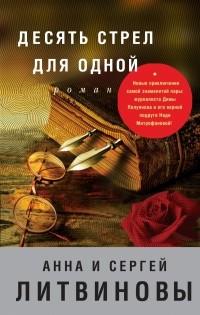 Анна и Сергей Литвиновы — Десять стрел для одной