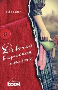 Кейт Хэмер — Девочка в красном пальто