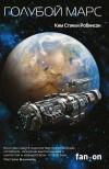 Ким Стэнли Робинсон - Голубой Марс