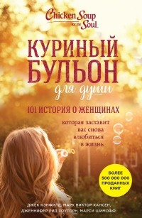 - Куриный бульон для души. 101 история о женщинах