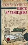 Мэри Лу Лонгворт - Убийство на улице Дюма