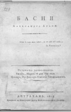 Александр Агафи - Басни Александра Агафи.