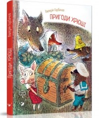 Валерій Горбачов - Пригоди Хрюші