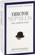 Дмитрий Львович Медведев - Уинстон Черчилль. Сила. Влияние. Воля