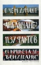 """Э. Уиттакер - О чем думают англичане? 1137 фактов от крикета до """"бондианы"""""""