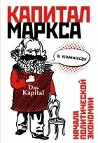 "Дэвид Смит - ""Капитал"" Маркса в комиксах"