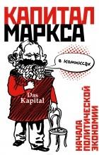 """без автора - """"Капитал"""" Маркса в комиксах"""
