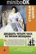 Стефан Цвейг - Двадцать четыре часа из жизни женщины