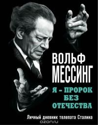 Мессинг Вольф - Я – пророк без Отечества. Личный дневник телепата Сталина