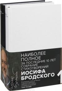 И. Бродский - Бродский. (комплект в 2 томах). Стихотворения и поэмы