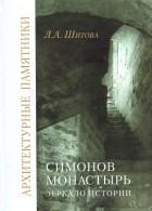 Шитова Л.А. - Симонов монастырь: зеркало истории