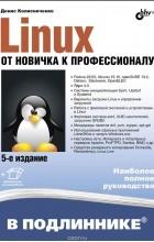 Д. Колисниченко - Linux. От новичка к профессионалу