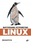 Д. Кетов - Внутреннее устройство Linux