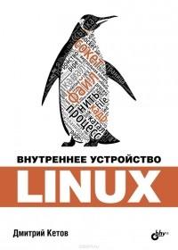 Д. Кетов — Внутреннее устройство Linux