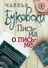 Чарльз Буковски - Письма о письме