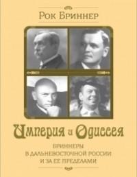 Рок Бриннер - ИМПЕРИЯ И ОДИССЕЯ. Бриннеры в Дальневосточной России и за её пределами