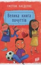 Гжегож Касдепке - Велика книга почуттів