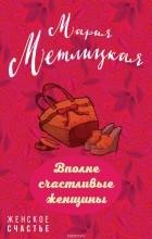 Мария Метлицкая - Вполне счастливые женщины