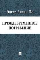 Эдгар Аллан По — Преждевременное погребение