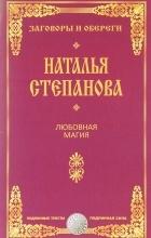 Наталья Степанова - Любовная магия