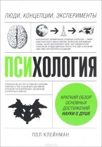 Пол Клейнман - Психология. Люди, концепции, эксперименты