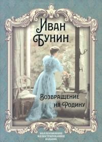 Иван Бунин - Возвращение на Родину (сборник)