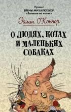 Эйлин О'Коннор - О людях, котах и маленьких собаках