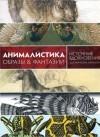 Кэрол Белэнджер Графтон - Анималистика. Образы & фантазии