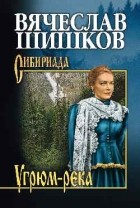 Вячеслав  Шишков — Угрюм-река. Книга 1