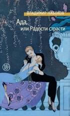 Владимир Набоков - Ада, или радости страсти