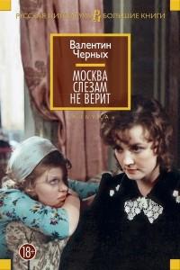 Валентин Черных — Москва слезам не верит