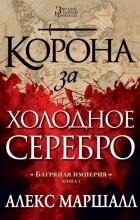 Алекс Маршалл - Багряная империя. Книга 1. Корона за холодное серебро