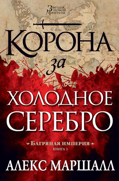 «Багряная империя. Книга 1. Корона за холодное серебро» Алекс Маршалл
