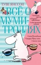 Янссон Т. - Всё о муми-троллях. Книга 1 (сборник)